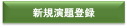 shinkiendaitouroku.pngのサムネイル画像